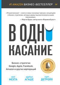 Обложка «В одно касание. Бизнес-стратегии Google, Apple, Facebook, Amazon идругих корпораций»