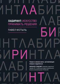 Обложка «Лабиринт: искусство принимать решения»