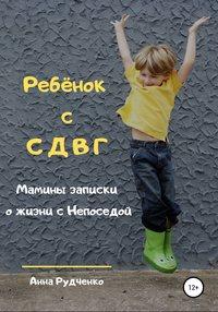 Обложка «Ребёнок с СДВГ. Мамины записки о жизни с Непоседой»