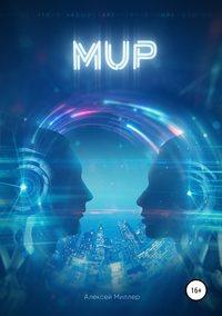 Обложка «Мup»