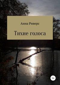 Обложка «Тихие голоса. Сборник рассказов»