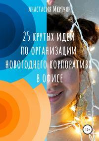 Обложка «25 крутых идей по организации новогоднего корпоратива в офисе»