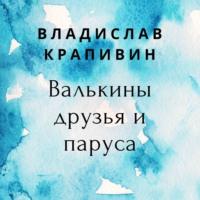 Обложка «Валькины друзья и паруса»