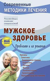 Обложка «Мужское здоровье. Проблемы и их решение»