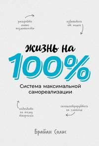 Обложка «Жизнь на 100 %»