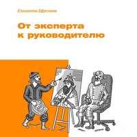 Обложка «От эксперта к руководителю»