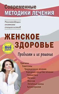 Обложка «Женское здоровье. Проблемы и их решение»