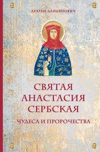Обложка «Святая Анастасия Сербская. Чудеса и пророчества»