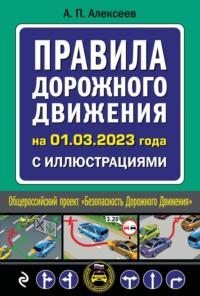 Обложка «Правила дорожного движения 2020 с иллюстрациями»