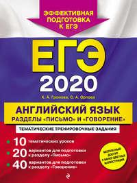 Обложка «ЕГЭ-2020. Английский язык. Разделы «Письмо» и «Говорение»»