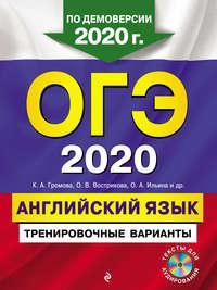 Обложка «ОГЭ-2020. Английский язык. Тренировочные варианты»
