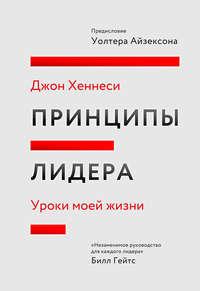 Обложка «Принципы лидера»