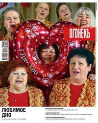 Обложка «Огонёк 45-2019»
