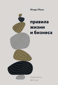 Обложка «Правила жизни и бизнеса»