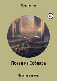 Обложка «Поезд из Собдара»