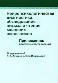 Обложка «Нейропсихологическая диагностика, обследование письма и чтения младших школьников. Приложения: протоколы обследования»