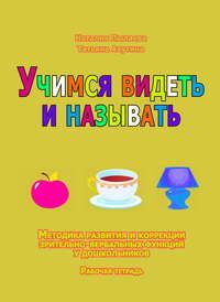 Обложка «Учимся видеть и называть. Методика развития зрительно-вербальных функций у дошкольников. Рабочая тетрадь»