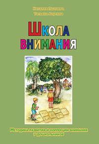 Обложка «Школа внимания. Методика развития и коррекции внимания у дошкольников»