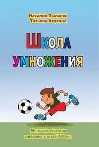 Обложка «Школа умножения. Методика развития внимания у детей 7-9 лет. Рабочая тетрадь»
