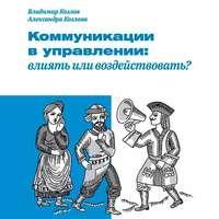 Обложка «Коммуникации в управлении: влиять или воздействовать?»