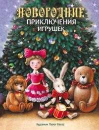 Обложка «Новогодние приключения игрушек»