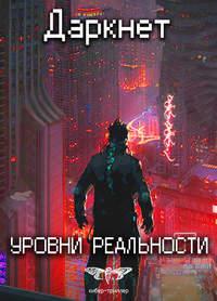 Обложка «Даркнет 2. Уровни реальности»