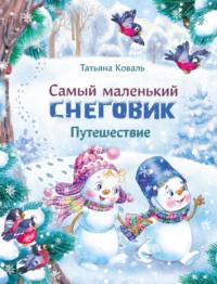 Обложка «Самый маленький снеговик. Путешествие»