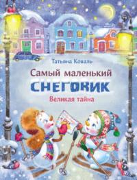 Обложка «Самый маленький снеговик. Великая тайна»