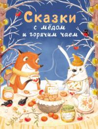 Обложка «Сказки с мёдом и горячим чаем»