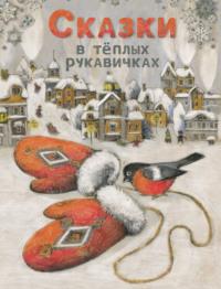 Обложка «Сказки в тёплых рукавичках»