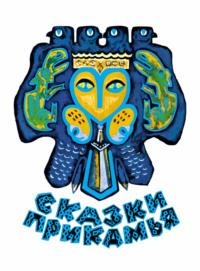 Обложка «Сказки Прикамья»