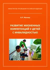Обложка «Развитие жизненных компетенций у детей с инвалидностью»