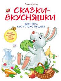 Обложка «Сказки-вкусняшки для тех, кто плохо кушает»