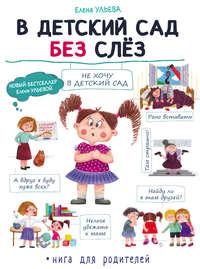 Обложка «В детский сад без слёз»