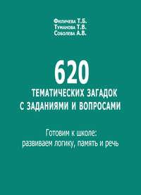 Обложка «620 тематических загадок с заданиями и вопросами. Готовим к школе: развиваем логику, память и речь»