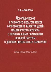 Обложка «Логопедическое и психолого-педагогическое сопровождение развития детей младенческого возраста с перинатальным поражением нервной системы и детским церебральным параличом»