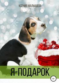 Обложка «Я – подарок»