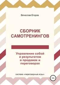 Обложка «Сборник самотренингов, или Управление собой и результатом в продажах и переговорах»