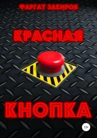 Обложка «Красная кнопка»