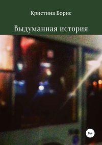 Обложка «Выдуманная история»