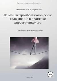 Обложка «Венозные тромбоэмболические осложнения впрактике хирурга-онколога»