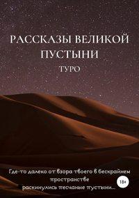 Обложка «Рассказы великой пустыни»