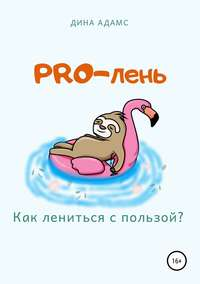 Обложка «PRO-лень. Как лениться с пользой?»