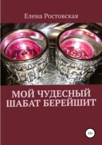 Обложка «Мой чудесный шабат Берейшит»