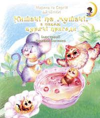 Обложка «Мишачі та мушачі, а також курячі пригоди»