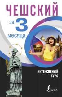 Обложка «Чешский за 3 месяца. Интенсивный курс»