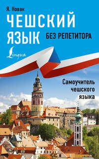 Обложка «Чешский язык без репетитора. Самоучитель чешского языка»