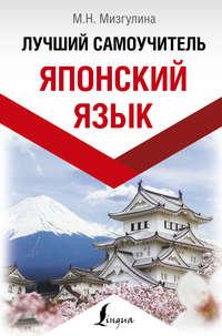 Обложка «Японский язык! Лучший самоучитель»