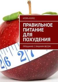 Обложка «Правильное питание для похудения. Прощание слишним весом»