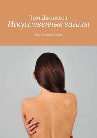 Обложка «Искусственные вагины. Всё, что нужно знать»